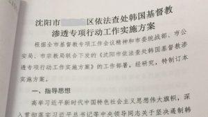 瀋陽市の韓国人キリスト教徒の流入の法的捜査および迫害のための特別キャンペーン実施計画のための第20区行動計画。