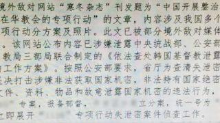 中華人民共和国国家安全部がBitter Winterに対するキャンペーンを指揮