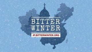 【重要なお知らせ】Bitter Winterの日本語版サイトの配信終了について