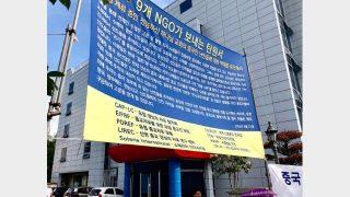 韓国で続く反全能神教会の偽りのデモ:阻止を狙いハッカーがBitter Winterを攻撃