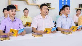 全能神教会:中国で最も迫害を受ける新興宗教団体