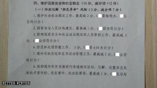 江西省のある地域で発行された内部資料