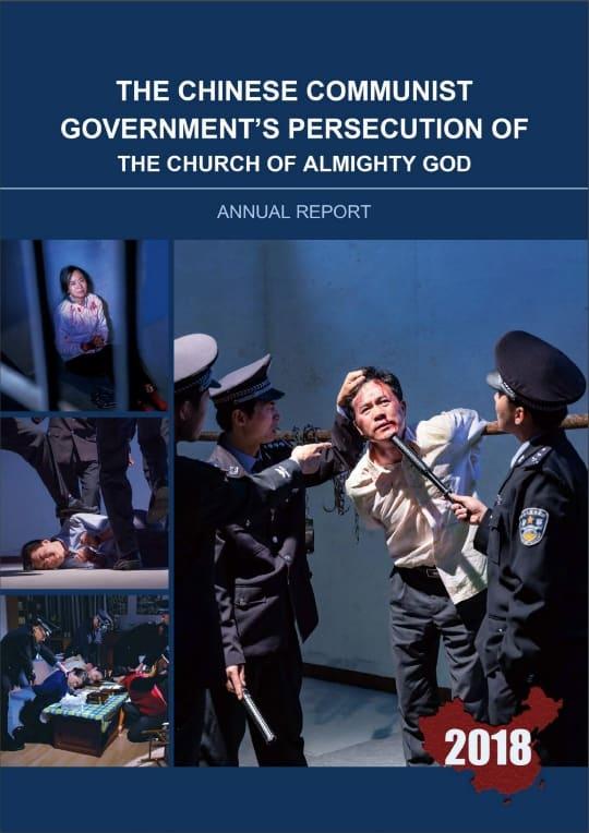 「2018年中国共産党政府による全能神教会の弾圧に関する年次報告書」