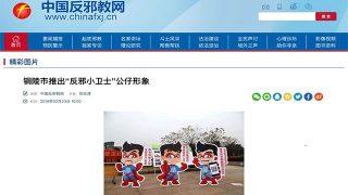 2018年に反カルトのマスコットキャラクターを取り入れた「中国反邪教網」ウェブサイト