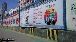 「党を声高らかに称賛せよ」等の中国共産党のプロパガンダのポスターやスローガンが路上の至るところに掲示されている。