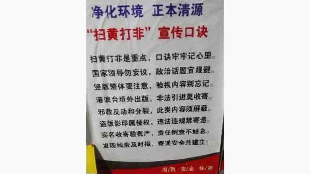 申通快逓が小包を検査する事務所では、「ポルノと違法出版物の根絶」を推進するポスターが掲示されている。(内部筋が提供)