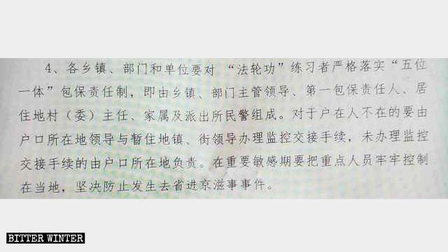 邪教を防ぎ、管理する取り組みのために黒竜江省のある地域で発行された「責任状」(文書の一部は中国国内の協力者に危険が及ぶことがないように、安全面を考慮して隠している)。