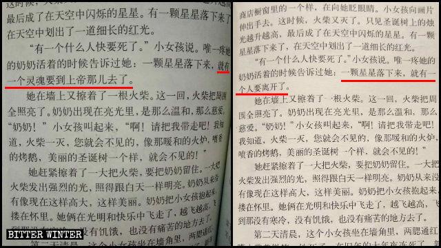 中国語版『マッチ売りの少女』。変更前と後を比較。