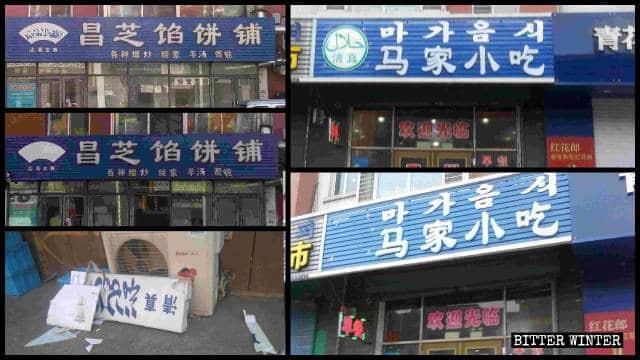 吉林省全体で回族の店から民族のシンボルが排除された。