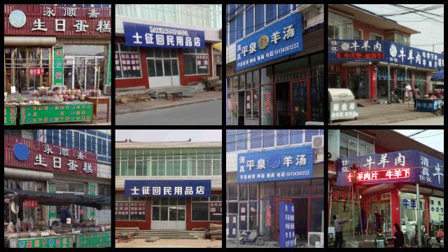 建昌営鎮にある回族の店からハラールのシンボルが撤去された。