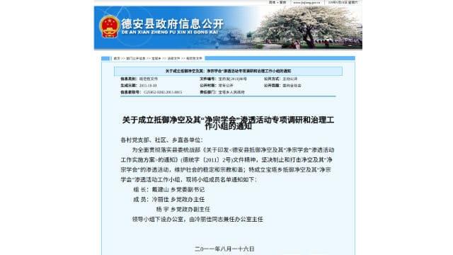 仏教を勧めるレストランへの弾圧 「浄宗学会」に対して当局の打撃