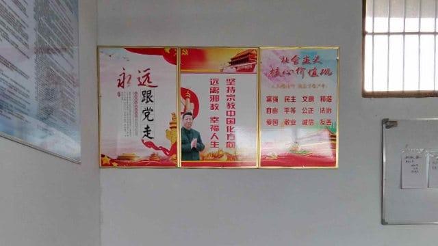 「党に永遠に従おう」と書かれたプロパガンダのポスターが菏沢市のある県の三自教会の内側に掲示された。