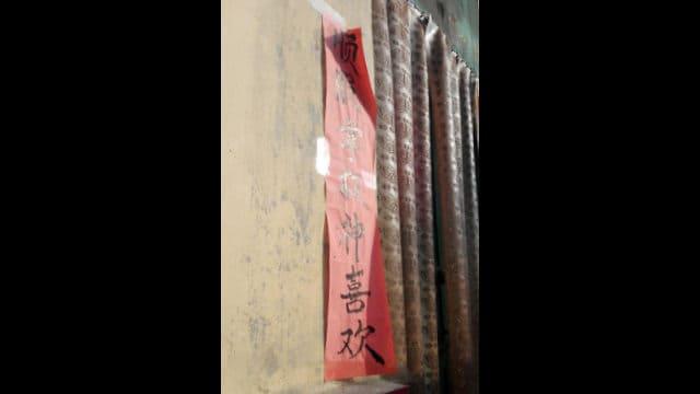 菏沢市の三自教会は「権力を持つ者に従う者を神は愛する」と記された愛国的なスローガンを掲示するよう求められた。