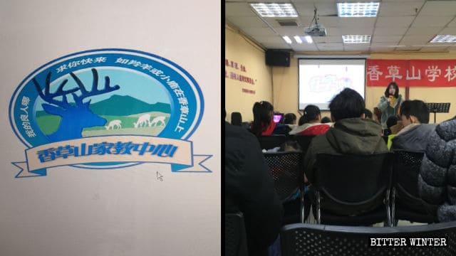 香草山学校のロゴと校内の様子。