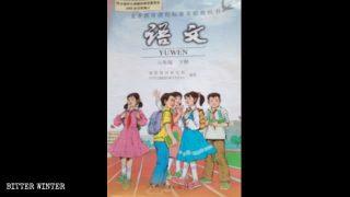 小学校に6年生が中国語の教科書