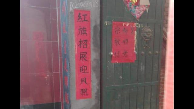 菏沢市のある県に位置する三自教会に中国共産党を称賛する対聯が貼られた。