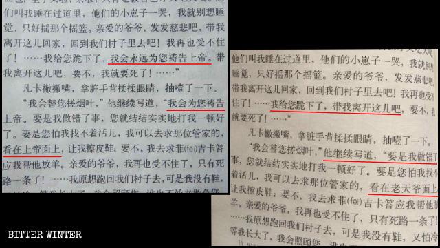 『ワーニカ』の中国の教科書の新版では宗教色の濃い用語が削除された。