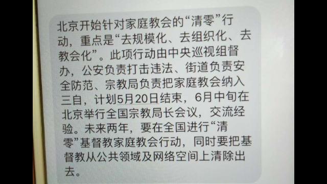 華人基督徒公義團のTwitterのアカウントに投稿された、北京の家庭教会に対する活動に関する通知のスクリーンショット。