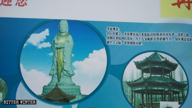 宣伝ポスターに描かれた聖泉観音像の元の外観。