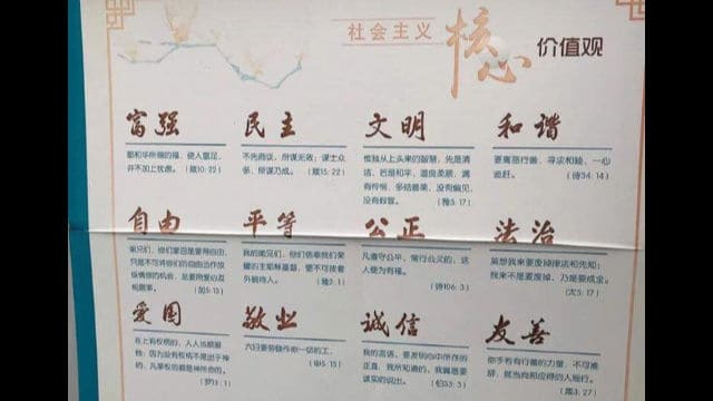 社会主義核心価値観に関するプロパガンダのポスター(劉貽(リュウ・イ)牧師のTwitterアカウントから)。