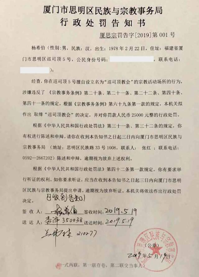 現地の民族及び宗教事務局が出した行政処罰告知書。