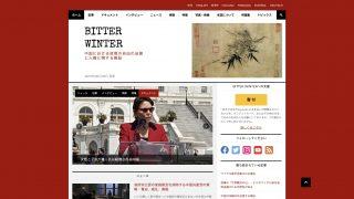Bitter Winterは中国共産党にとって常に台風の目