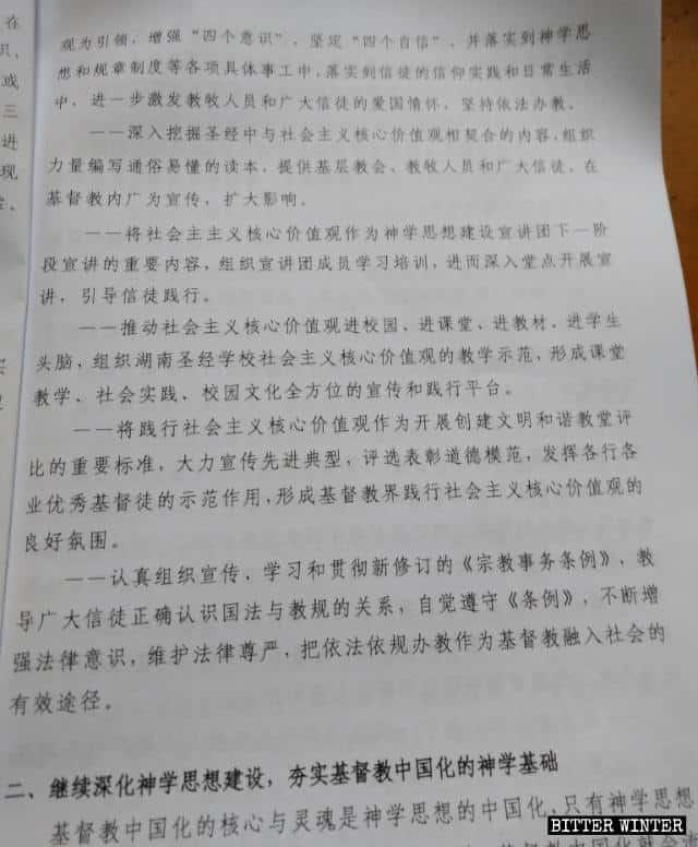 キリスト教の「中国化」を推進する湖南5年業務計画書の抜粋。