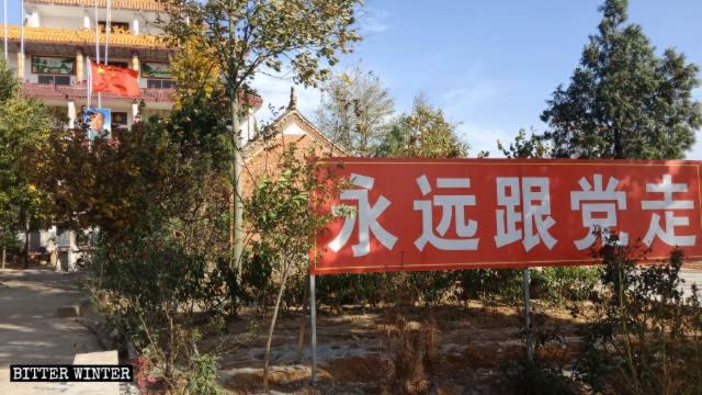 道観、天義廟の前に立つ「永久に党に従う」と書かれた看板