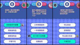 中国共産党がWeChatで立ち上げた反邪教の知識を問うクイズのスクリーンショット。