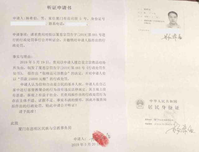楊牧師が用意した控訴申請書。