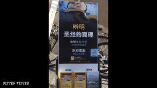 中国でエホバの証人に対する弾圧がエスカレート