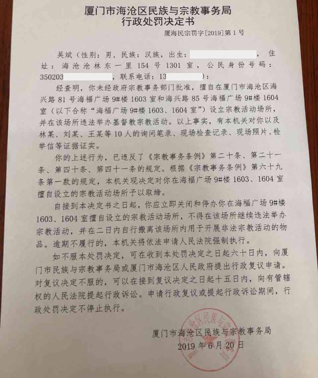 行政は海福教会を閉鎖処分にした。