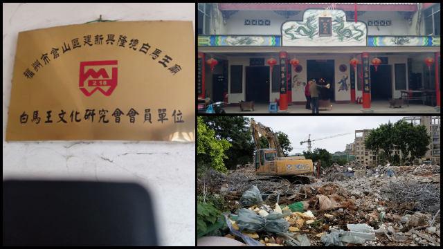 建新鎮の民間信仰寺院、白馬王寺が取り壊されている。