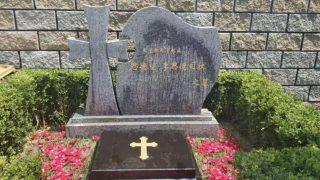 中国共産党が認めなかったため、ステパノ李思徳司教の墓碑には司教ではなく司牧と刻まれている。