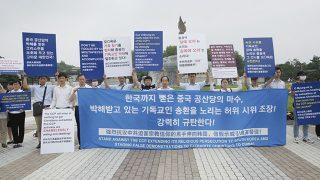 全能神教会信者は無言のうちに中国共産党の迫害を非難する。