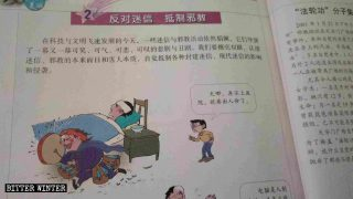 「邪教に抵抗する」方法の説明が含まれている小学校の教科書『道徳と社会』。