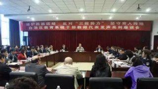 新疆の教育部は教育従事者を集めて会議を開催し、忠誠を尽くして「三股勢力」と闘い、「二つの顔を持つ者」を排除することを誓わせた。