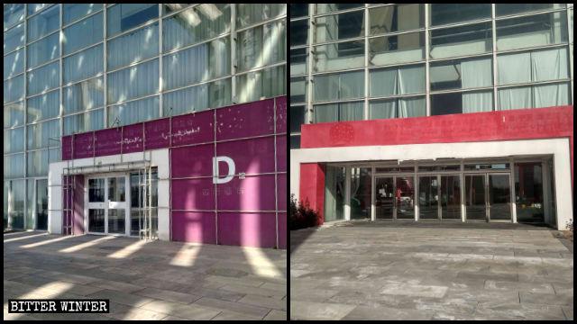 寧夏園芸産業園入口の上にあしらわれていたアラビア様式のシンボルは塗りつぶされた。