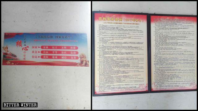 「社会主義核心価値観」と「宗教事務條例」が寺院の壁に掲示されている。