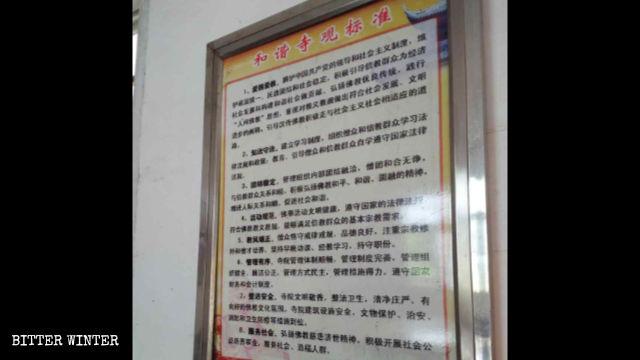 壁に掲げられた「和合の寺院の規範」のポスター。
