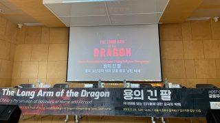 中国の国外亡命者への攻撃をテーマにしたBitter Winterの新作映画『竜の長い腕』