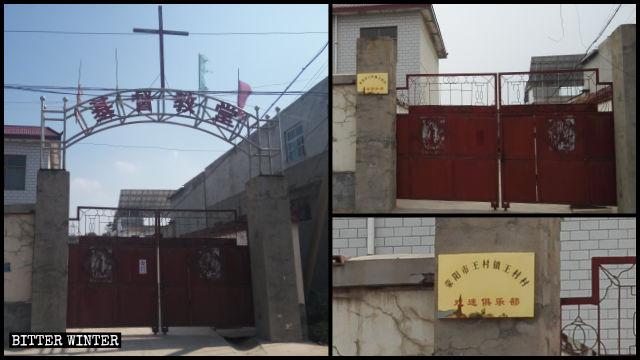 王村鎮の村の三自教会は「オペラファンクラブ」に転用された。