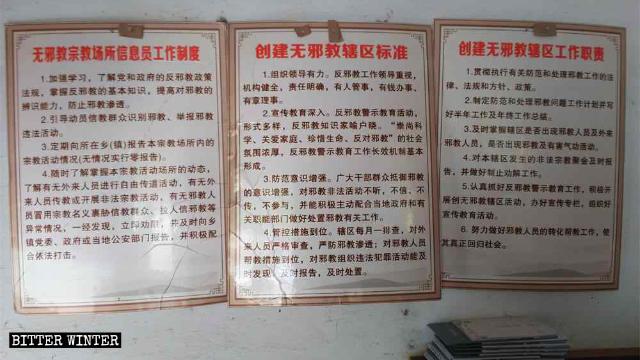 寺院に掲げられた「脱邪教の宗教施設情報官作業制度」のポスター。
