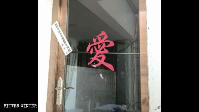 台州市路橋区の家庭教会の集会所が4月8日に閉鎖された。