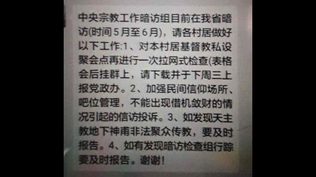 中央政府の宗教検査班の福建省への到着を告げるWeChatの通知。