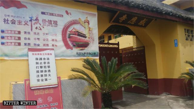 陝西省漢中市の寺院の入口に「社会主義核心価値観」のポスターが掲げられている。