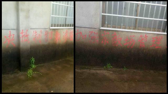 集会場の外壁には標語「宗教関連施設の管理を強化し、邪教浸入に断固抵抗しよう」が書きつけられた。(内部筋が提供)