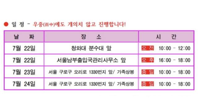 呉明玉氏による韓国在住の全能神教会の亡命者脅迫、攻撃の日程表(ウェブサイト「宗教と真理(종교와 진리)」のスクリーンショット)。