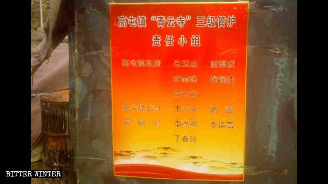「三級管理責任小組」の結成を伝えるポスター。