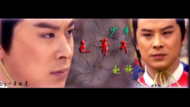 『少年包青天』に出演した賈氏(インターネットより取得)。